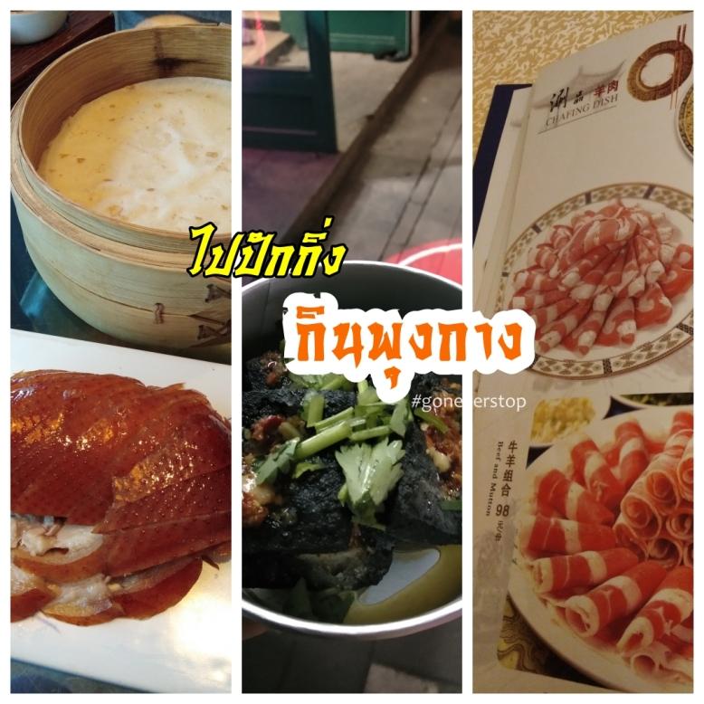 Beijing Food_goneverstop